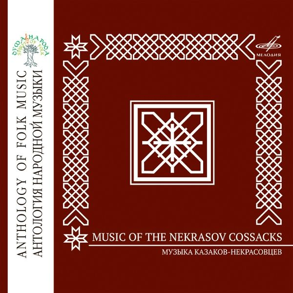 MELCD3001681Nekrasov-Cossacks